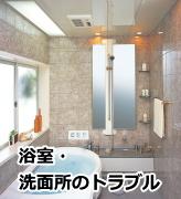 浴室・洗面所のトラブル